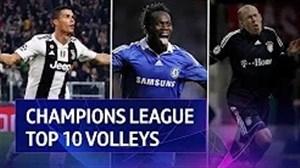 برترین گلهای والی لیگ قهرمانان اروپا