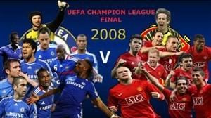 فینال تمام انگلیسی لیگ قهرمانان اروپا (سال 08-2007)
