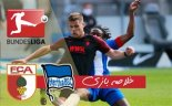 خلاصه بازی هرتابرلین 2 - آگزبورگ 0
