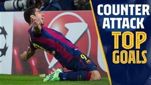 برترین گلهای مهاجمان بارسلونا روی ضد حمله