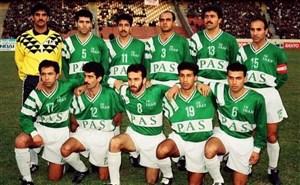 خاطرات بازیکنان سابق باشگاه منحل شده پاس تهران