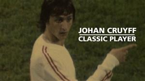 به یاد اسطوره بارسلونا; یوهان کرایف