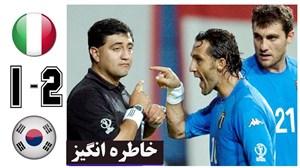 پیروزی های کثیف تاریخ جام جهانی; کره جنوبی - ایتالیا