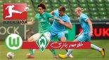 خلاصه بازی وردربرمن 0 - وولفسبورگ 1
