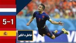 بازی خاطره انگیز هلند - اسپانیا (دبل فن پرسی و درخشش روبن)