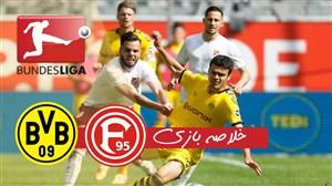 خلاصه بازی دوسلدورف 0 - دورتموند 1