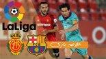 خلاصه بازی مایورکا 0 - بارسلونا 4
