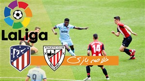 خلاصه بازی بیلبائو 1 - اتلتیکو مادرید 1