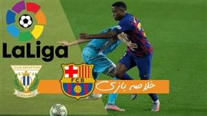 خلاصه بازی بارسلونا 2 - لگانس 0