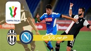 خلاصه بازی ناپولی 0 (4) - یوونتوس 0 (2)