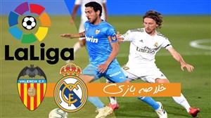 خلاصه بازی رئال مادرید 3 - والنسیا 0 (دبل بنزما)