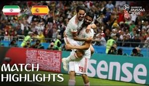 درچنین روزی ؛ ایران 0 - اسپانیا 1 جام جهانی 2018