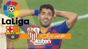 خلاصه بازی سویا 0 - بارسلونا 0