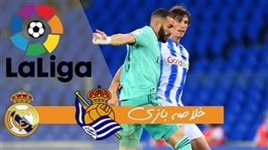 خلاصه بازی رئالسوسیداد 1 - رئالمادرید 2