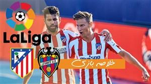 خلاصه بازی لوانته 0 - اتلتیکو مادرید 1