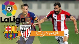 خلاصه بازی بیلبائو 0 - بارسلونا 1