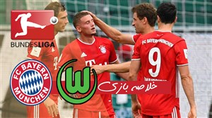 خلاصه بازی وولفسبورگ 0 - بایرن مونیخ 4 (گزارش اختصاصی)