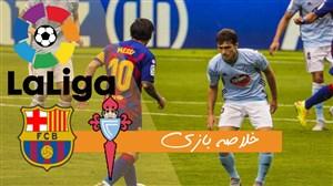 خلاصه بازی سلتاویگو 2 - بارسلونا 2