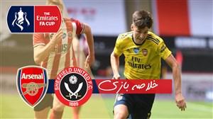 خلاصه بازی شفیلد یونایتد 1 - آرسنال 2