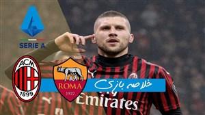 خلاصه بازی آث میلان 2 - آ اس رم 0