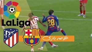 خلاصه بازی بارسلونا 2 - اتلتیکومادرید 2