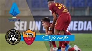 خلاصه بازی آاس رم 0 - اودینزه 2 (گزارش اختصاصی)