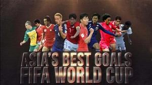 گل مهدوی کیا به آمریکا نامزد برترین گل آسیایی ها در جام جهانی