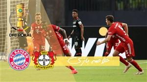 خلاصه بازی بایرلورکوزن 2 - بایرن مونیخ 4 (فینال جام حذفی)