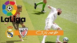 خلاصه بازی بیلبائو 0 - رئال مادرید 1