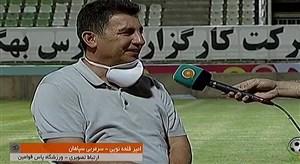 مصاحبه با امیر قلعه نویی و ابراهیم صادقی پس از بازی