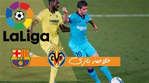 خلاصه بازی ویارئال 1 - بارسلونا 4
