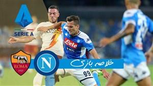 خلاصه بازی ناپولی 2 - آاس رم 1