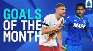 بهترین گل های ماه سری آ ایتالیا 20-2019