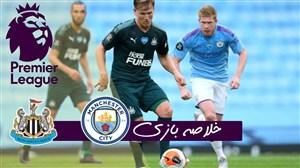 خلاصه بازی منچسترسیتی 5 - نیوکاسل 0