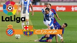 خلاصه بازی بارسلونا 1 - اسپانیول 0