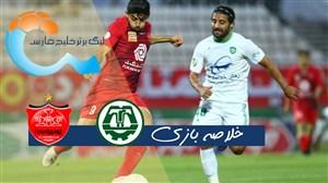 خلاصه بازی ماشینسازی تبریز 0 - پرسپولیس تهران 1