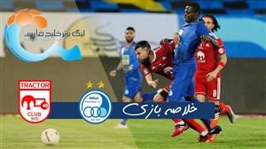 خلاصه بازی استقلال تهران 0 - تراکتور 0