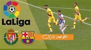 خلاصه بازی وایادولید 0 - بارسلونا 1