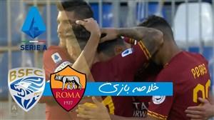 خلاصه بازی برشا 0 - آ اس رم 3