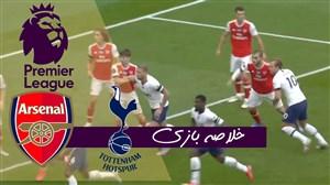 خلاصه بازی تاتنهام 2 - آرسنال 1