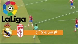 خلاصه بازی گرانادا 1 - رئال مادرید 2