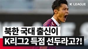 10 گل برتر بی یونگ جون در لیگ کره جنوبی