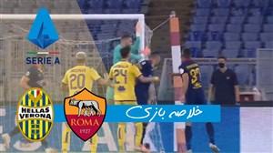 خلاصه بازی آ اس رم 2 - هلاس ورونا 1