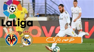 خلاصه بازی رئال مادرید 2 - ویارئال 1