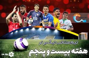 تیم منتخب هفته بیست و پنجم لیگ برتر