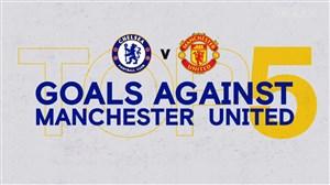 برترین گلهای چلسی مقابل منچستر یونایتد