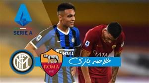 خلاصه بازی آاس رم 2 - اینتر 2 (گزارش اختصاصی)