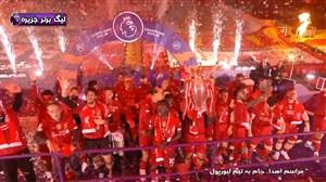 جشن قهرمانی بازیکنان لیورپول در لیگ جزیره 20-2019