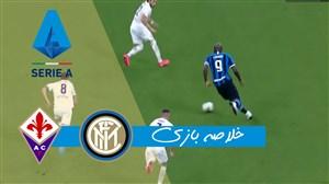 خلاصه بازی اینتر 0 - فیورنتینا 0