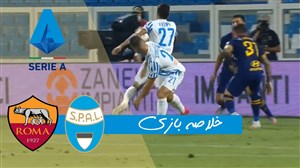 خلاصه بازی اسپال 1 - آ اس رم 6 ( گزارش اختصاصی )